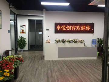 卓悦联合办公空间(腾飞工业大厦)