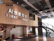 AI创新中心(天安云谷)