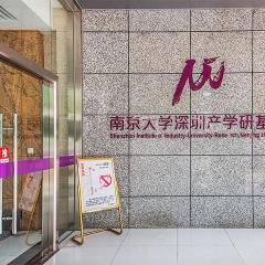南京大学深圳产学研基地6