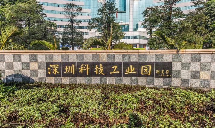 科技工业园大厦3