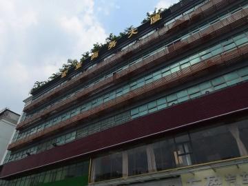 宏业商务大厦