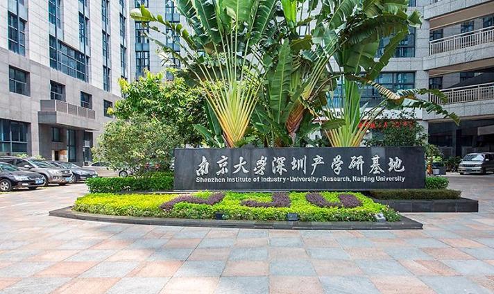 南京大学深圳产学研基地2