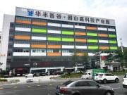华丰智谷园山高科技产业园