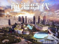 前海时代广场CEO公馆