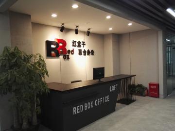 红盒子联合办公(茂宝大厦)