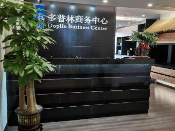 多普林商务中心(大中华金融中心)共享办公