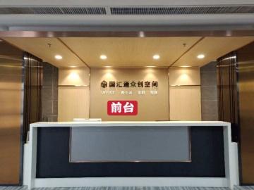 国汇通商务中心(彩虹城)