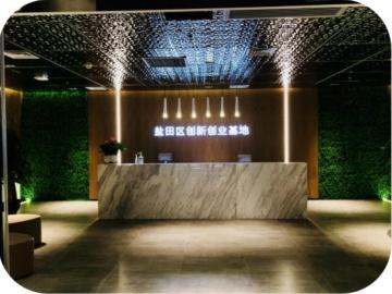 盐田区创新创业基地(盐田科技大厦)